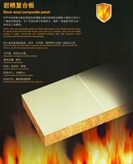 诺派岩棉复合板