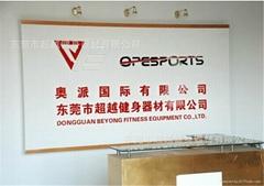 东莞市超越健身器材有限公司