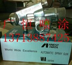 岩田自動噴槍WA-101