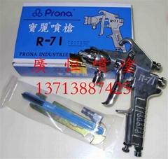 台湾宝丽喷枪prona