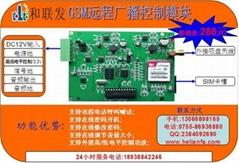 GSM遠程廣播控制模塊