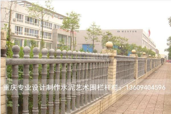 重慶水泥藝朮欄杆 4