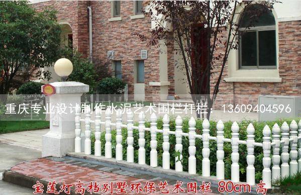 重慶水泥藝朮欄杆 1