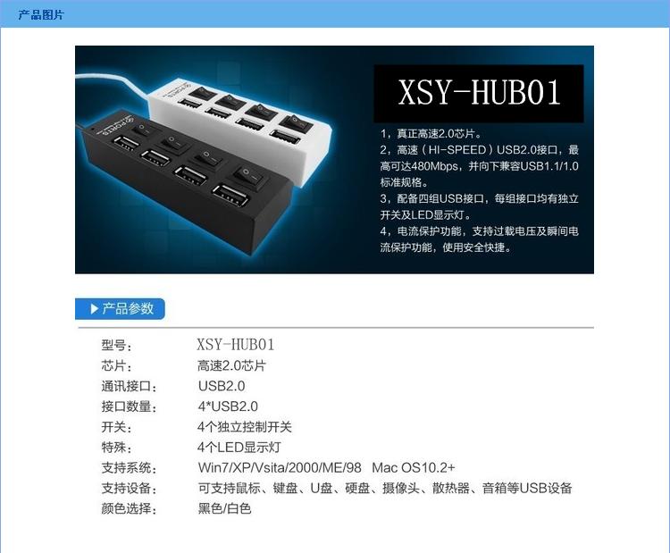 USB-hub2.0 3.0高端集線器 集成器 電腦週邊產品 1