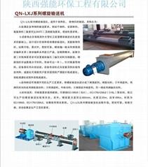 QN-LXJ系列螺旋输送机