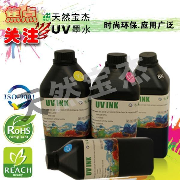 万能uv固化墨水适用硬性软性材质 1