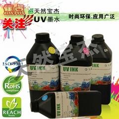 UV Curable Ink for Rigid or flexible media
