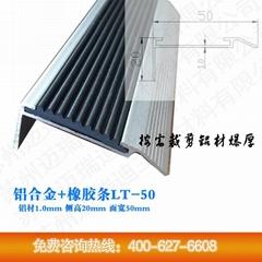 廉江銳麥鋁合金樓梯防滑條LT-50