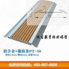思平銳麥鋁合金樓梯防滑條PT-50