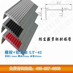 鶴山銳麥鋁合金樓梯防滑條LT-42