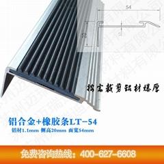 吳州銳麥鋁合金樓梯防滑條LT-54