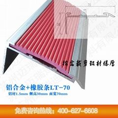 高要銳麥鋁合金樓梯防滑條LT-70