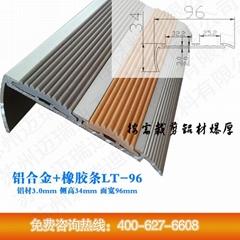 興寧銳麥加寬加厚鋁合金樓梯防滑條LT-96