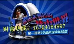 乐创第一现场9D虚拟现实