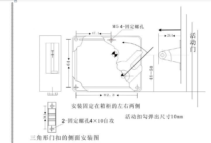 密集箱柜电子锁 3