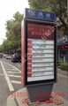 哈尔滨公交电子站牌 4