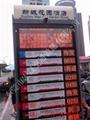 哈尔滨公交电子站牌 5