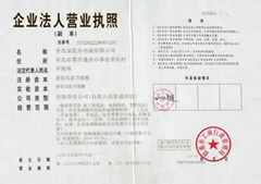 Qingdao Fullcolor Packing Co.,Ltd