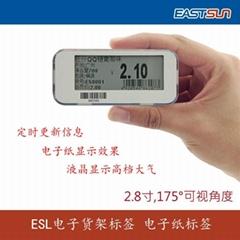 ESLS電子貨架標籤電子紙顯示