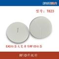 RFID升級針