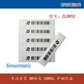 進口先訊美資商品防盜標籤DR標籤 4