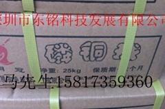 安徽铜冠磷铜球
