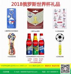 2018俄罗斯世界杯礼品