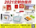 定制2021台历挂历 2