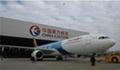 國際空運 2