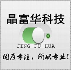 深圳市寶安西鄉晶富華電子廠