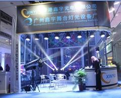 Guangzhou Xinyu Stage Lighting Installing Factory