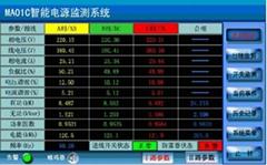 MA01C 交流智能電源監測系統MA01C主控模塊