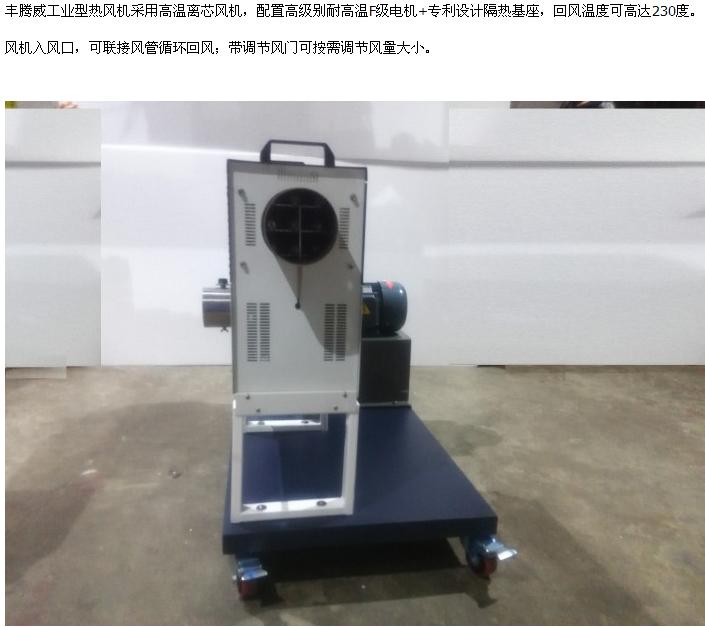 佛山丰腾威中型循环高压30KW工业热风机 1