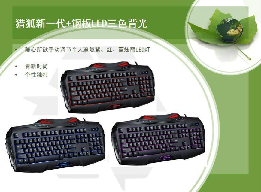 3色背光键盘 1