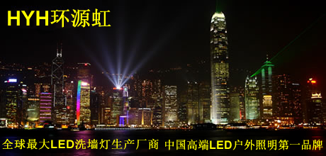 LED Contour Light 1