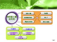 納米碳土壤活化劑