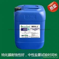 供应三价铬蓝白锌钝化剂