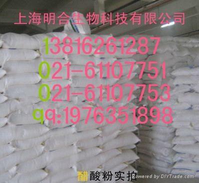 醋酸粉 1
