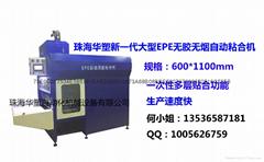 珠海供應EPE珍珠棉全自動電加熱貼合機
