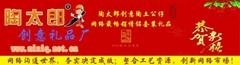 Guangzhou Tao Tailang Creative gifts&crafts Factory