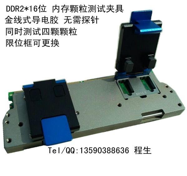 內存顆粒芯片測試架 1