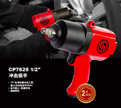 強力氣動扳手 CP7625