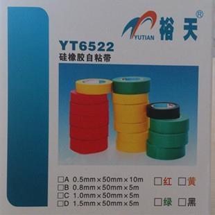 YT6522D硅橡胶自粘带 3