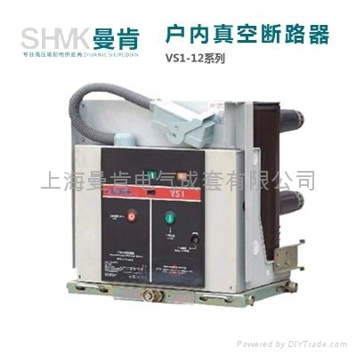 VS1-12侧装式 (VBM7)真空断路器 1