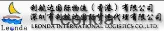 International freight forwarder 2