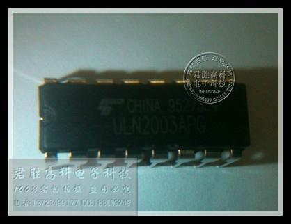 ULN2003APG TOSHIBA品牌 DIP-16封裝  1