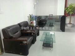 深圳市金彩光电照明有限公司
