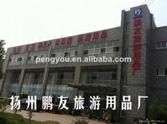 Yangzhou Pengyou Tourism Supplies Factory