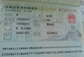 China visa  service 1