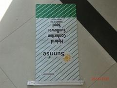 甘肃葵花籽包装袋